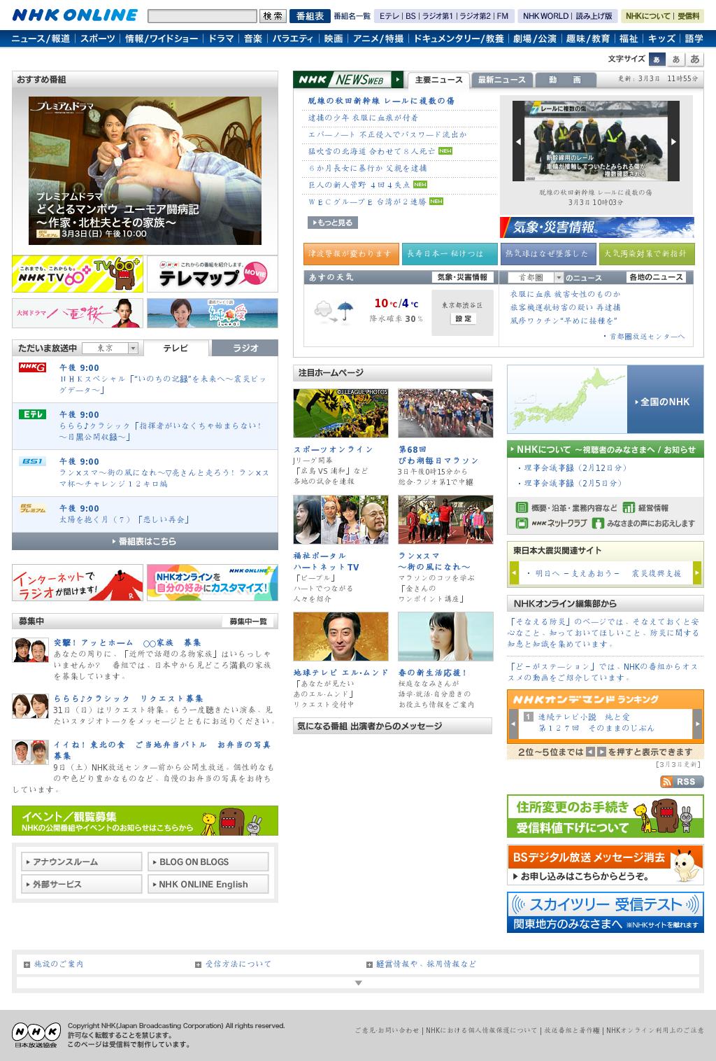 NHK Online at Sunday March 3, 2013, 12:14 p.m. UTC