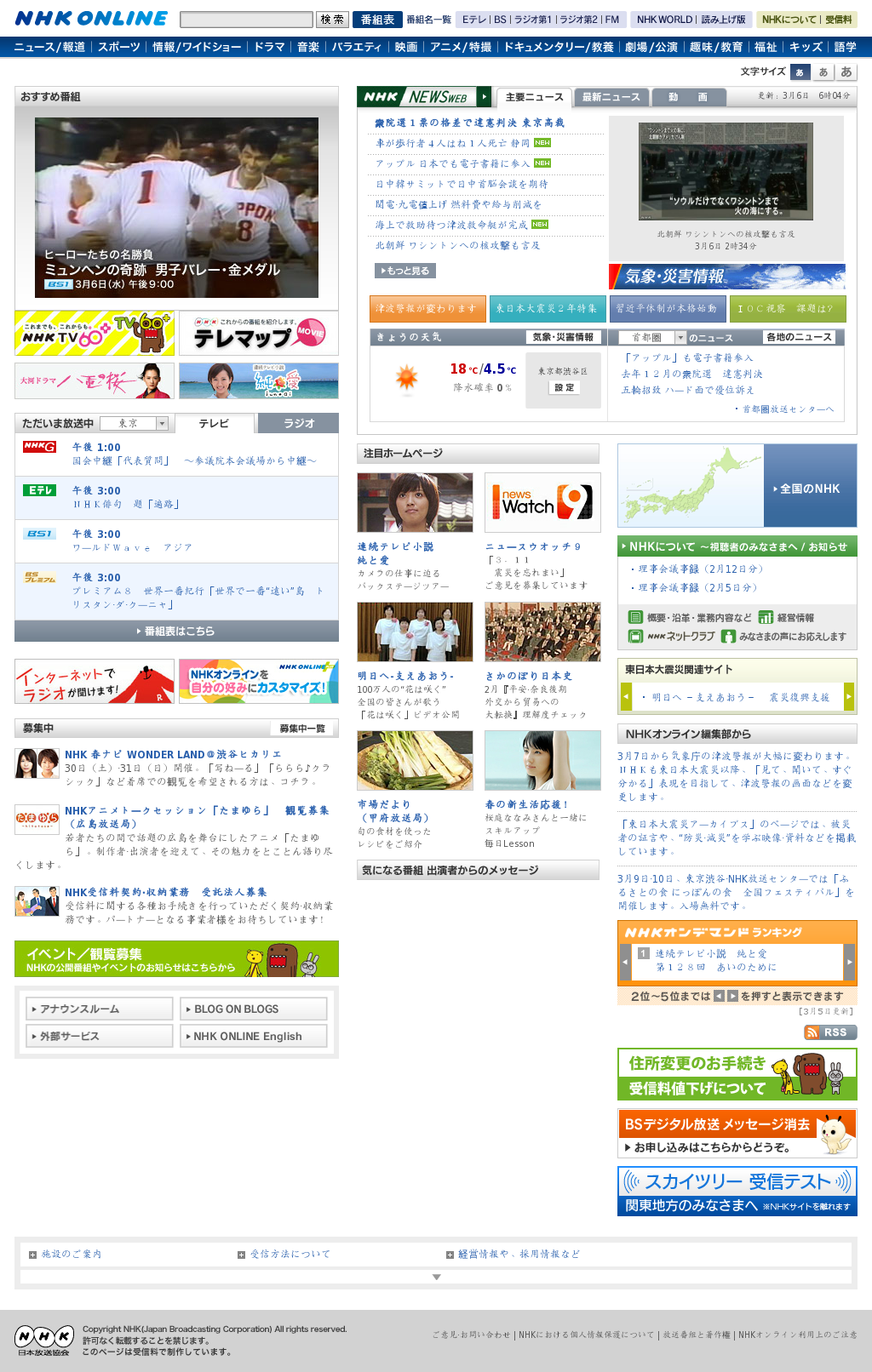 NHK Online at Wednesday March 6, 2013, 6:14 a.m. UTC