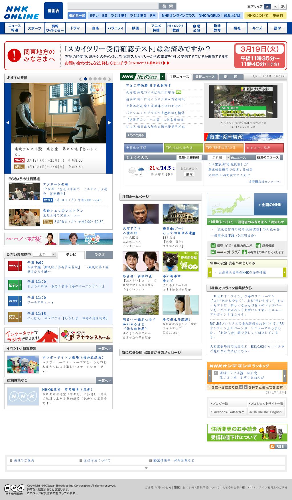 NHK Online at Monday March 18, 2013, 2:21 a.m. UTC