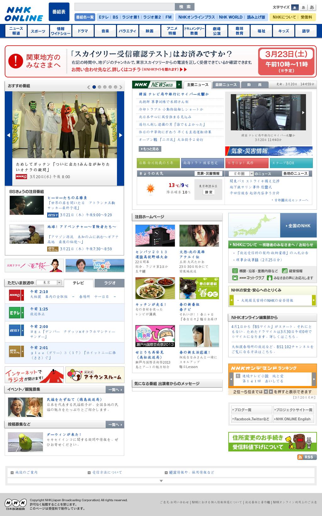 NHK Online at Wednesday March 20, 2013, 5:22 p.m. UTC