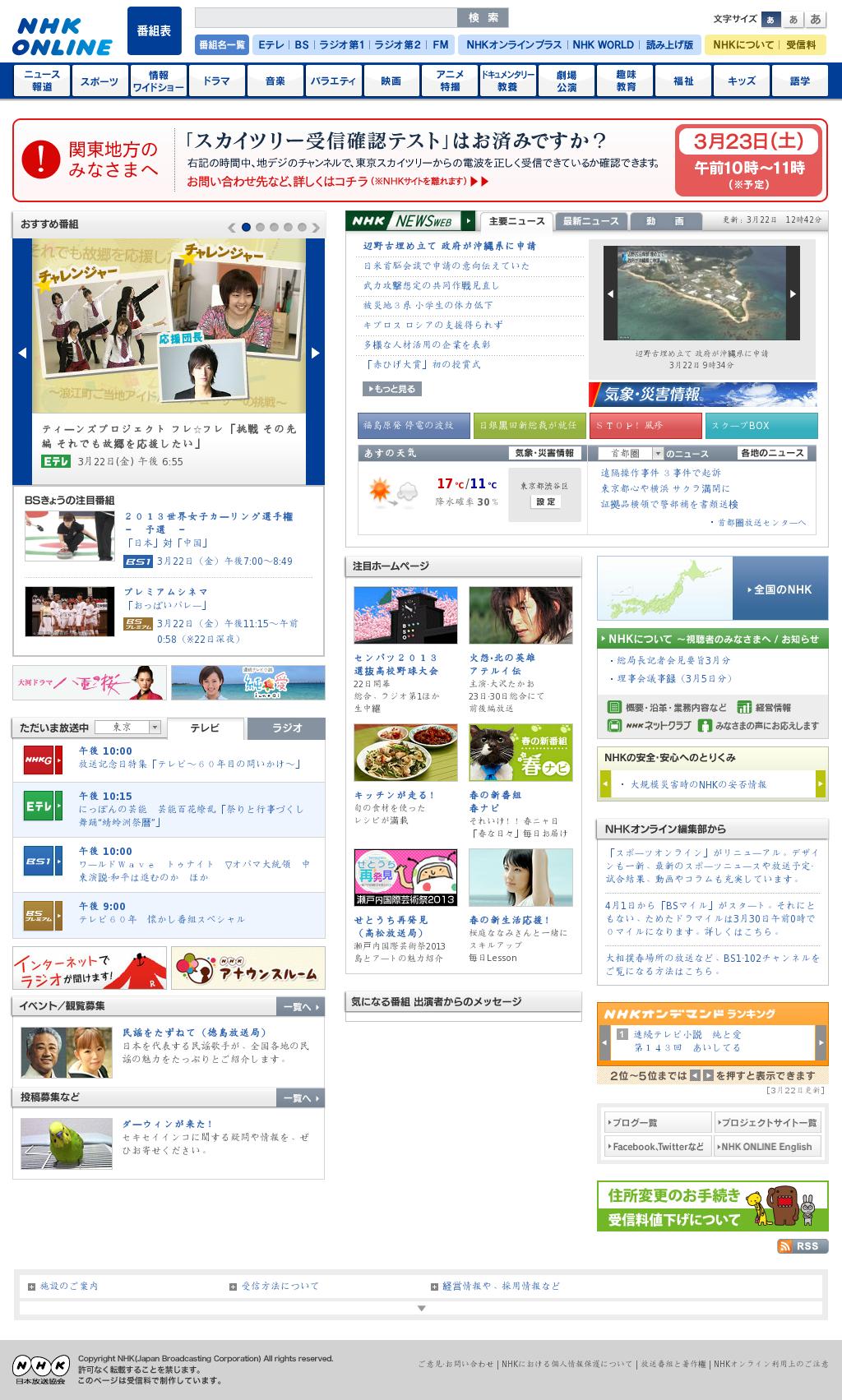 NHK Online at Friday March 22, 2013, 1:18 p.m. UTC