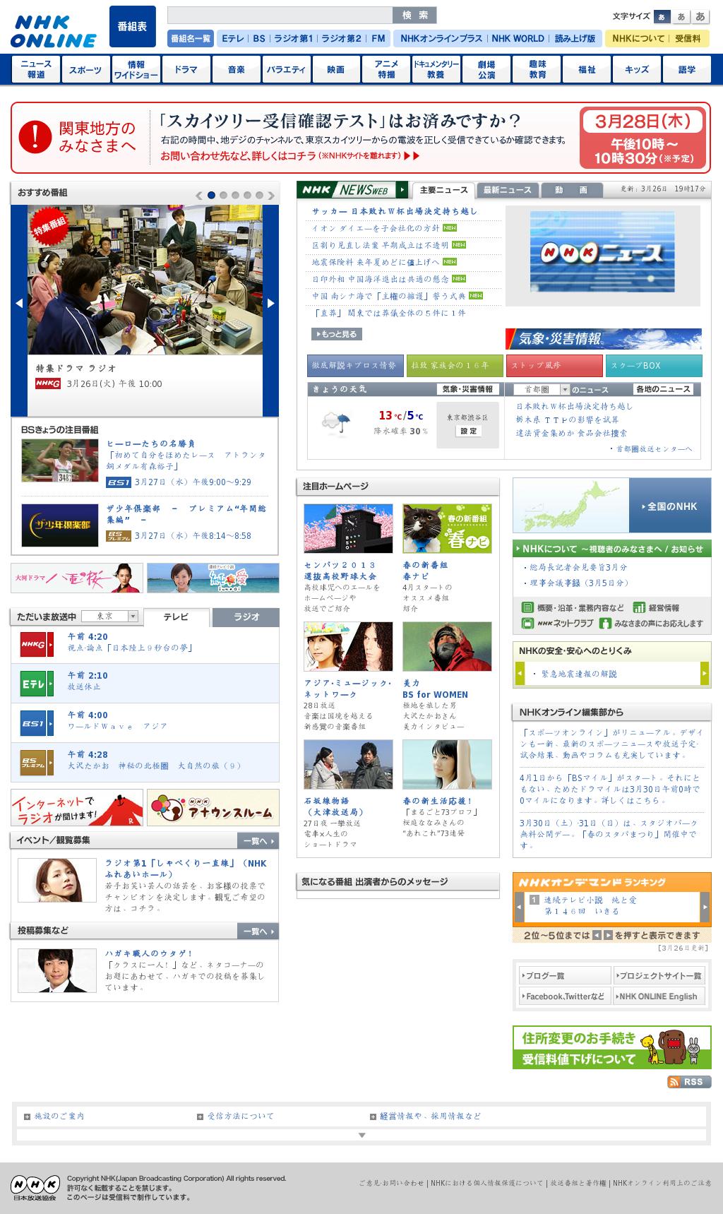 NHK Online at Tuesday March 26, 2013, 7:30 p.m. UTC