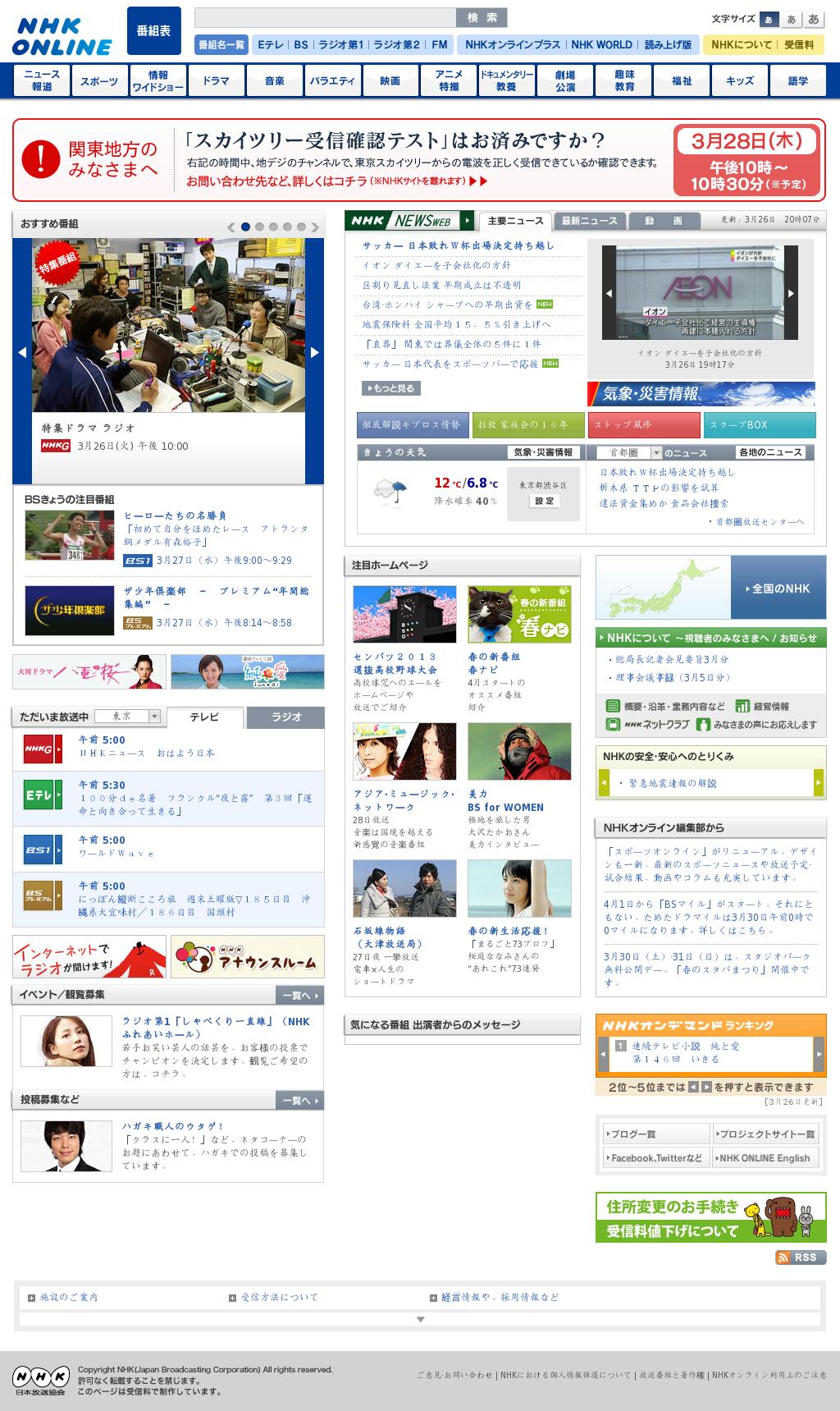 NHK Online at Tuesday March 26, 2013, 8:31 p.m. UTC