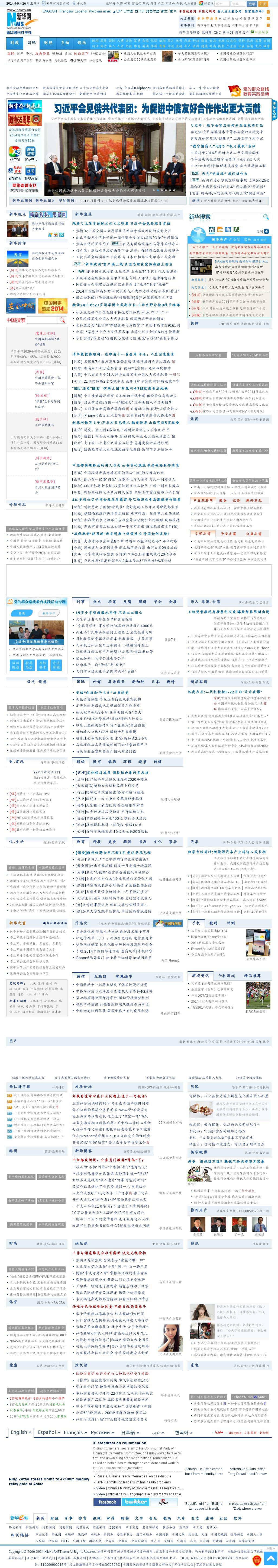 Xinhua at Friday Sept. 26, 2014, 8:18 p.m. UTC