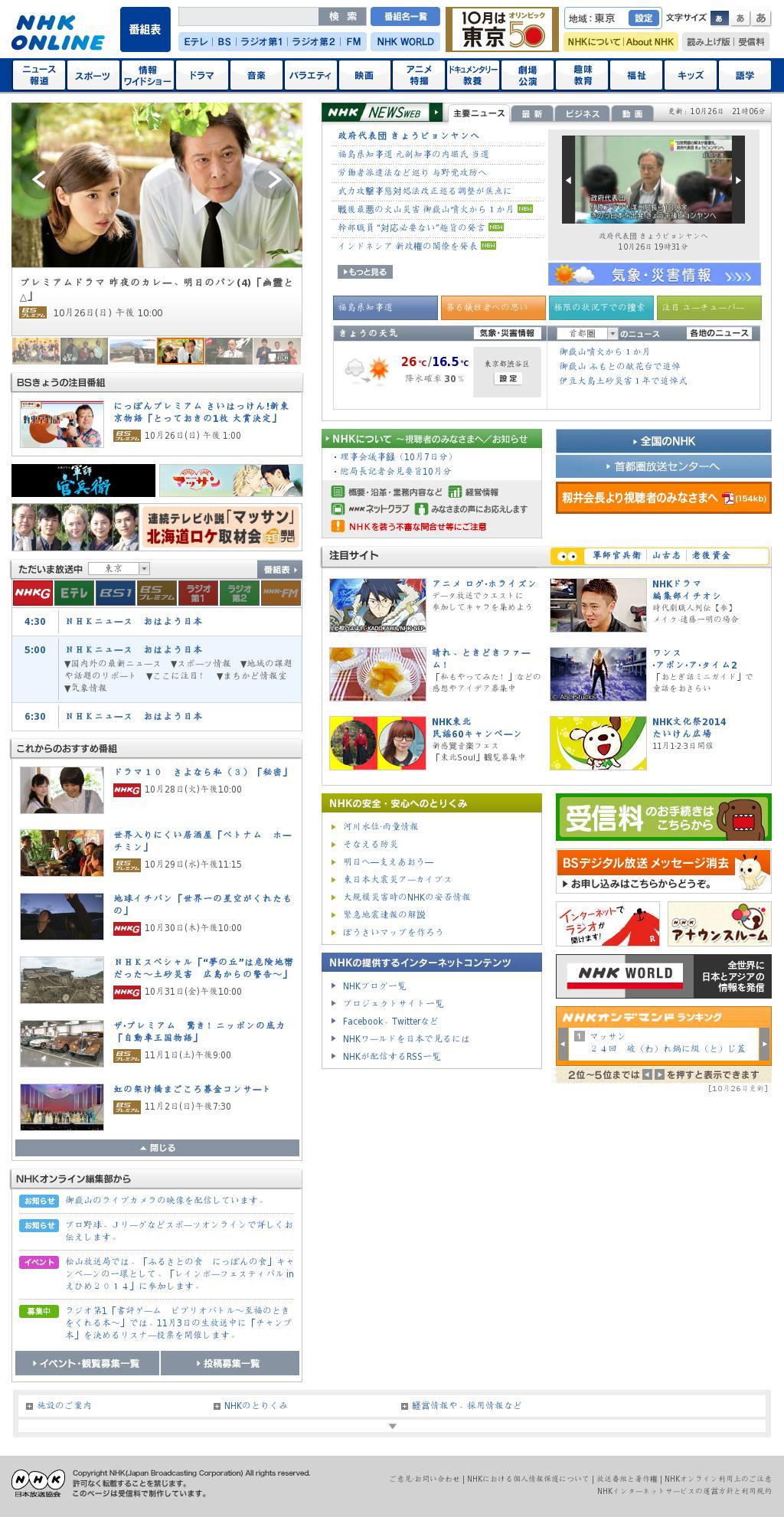 NHK Online at Sunday Oct. 26, 2014, 9:12 p.m. UTC